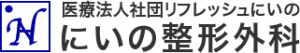にいの整形外科 | 神奈川県相模原市